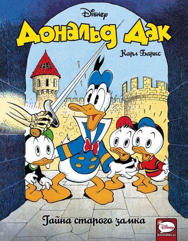 Дональд Дак. Тайна старого замка