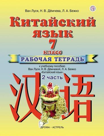 Китайский язык. 7 КЛАСС. РАБОЧАЯ ТЕТРАДЬ 2 часть