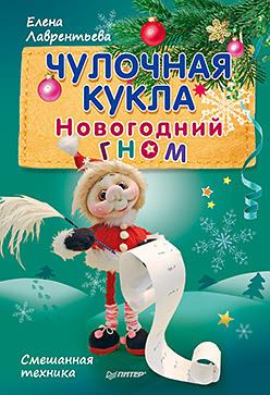 Чулочная кукла. Новогодний гном елена смирнова игрушки из шерсти пошаговый мастер класс забавные котики