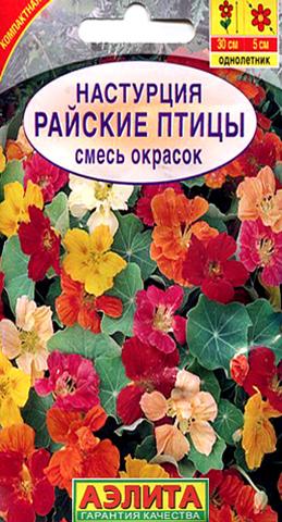 Семена Цветы Настурция Райские птицы смесь