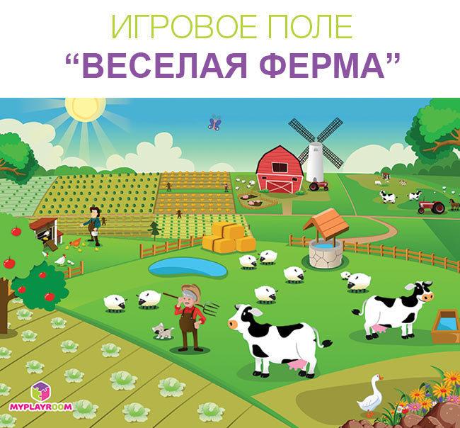 Игровое поле ФЕРМА для домашней песочницы Myplayroom