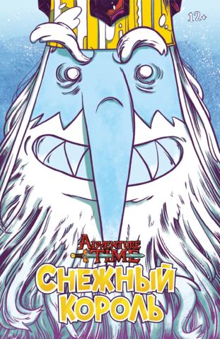 Время Приключений. Снежный король