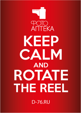 Наклейка Keep Calm and Rotate The Reel