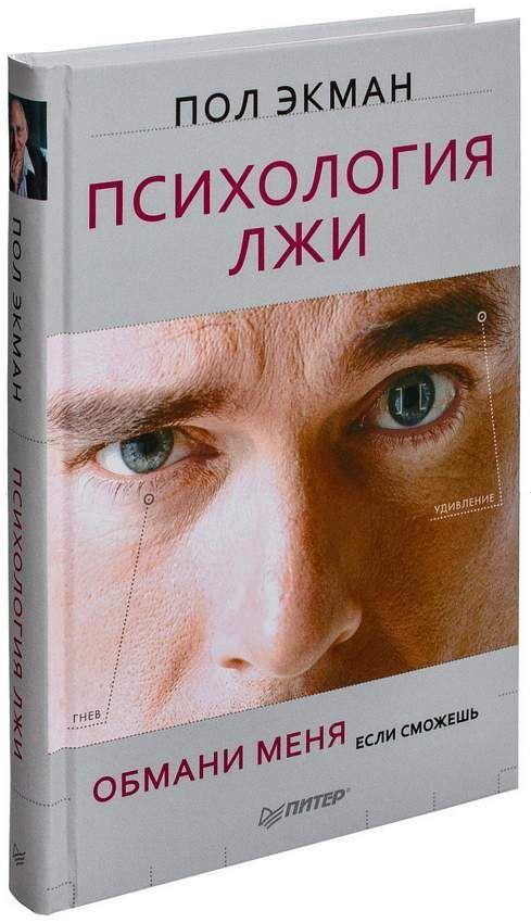 Kitab Психология лжи. Обмани меня, если сможешь | Пол Экман