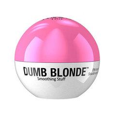 TIGI Bed Head Dumb Blonde Smoothing Stuff - Текстурирующий крем для укладки волос, блеска и защиты от влаги