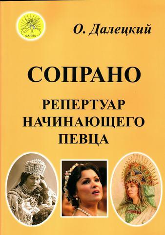 Сопрано Репертуар начинающего певца