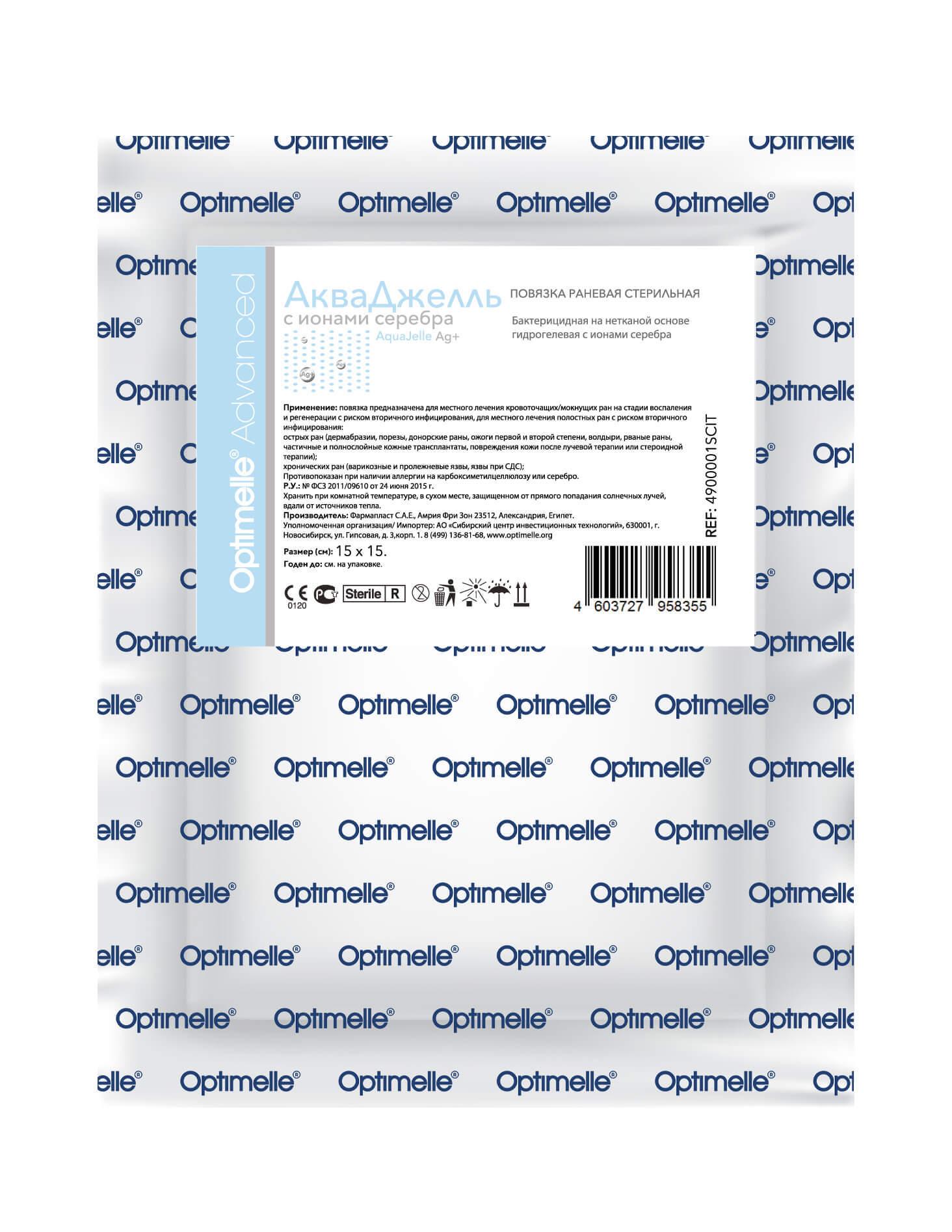 АкваДжелль с ионами серебра (AquaJelle Ag+) 15х15 см