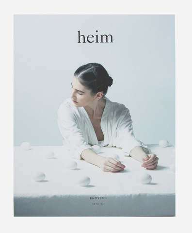 Журнал Heim vo.1 -  журнал о путешествиях и стиле жизни.