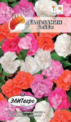 Семена Цветы Бальзамин Бейби смесь
