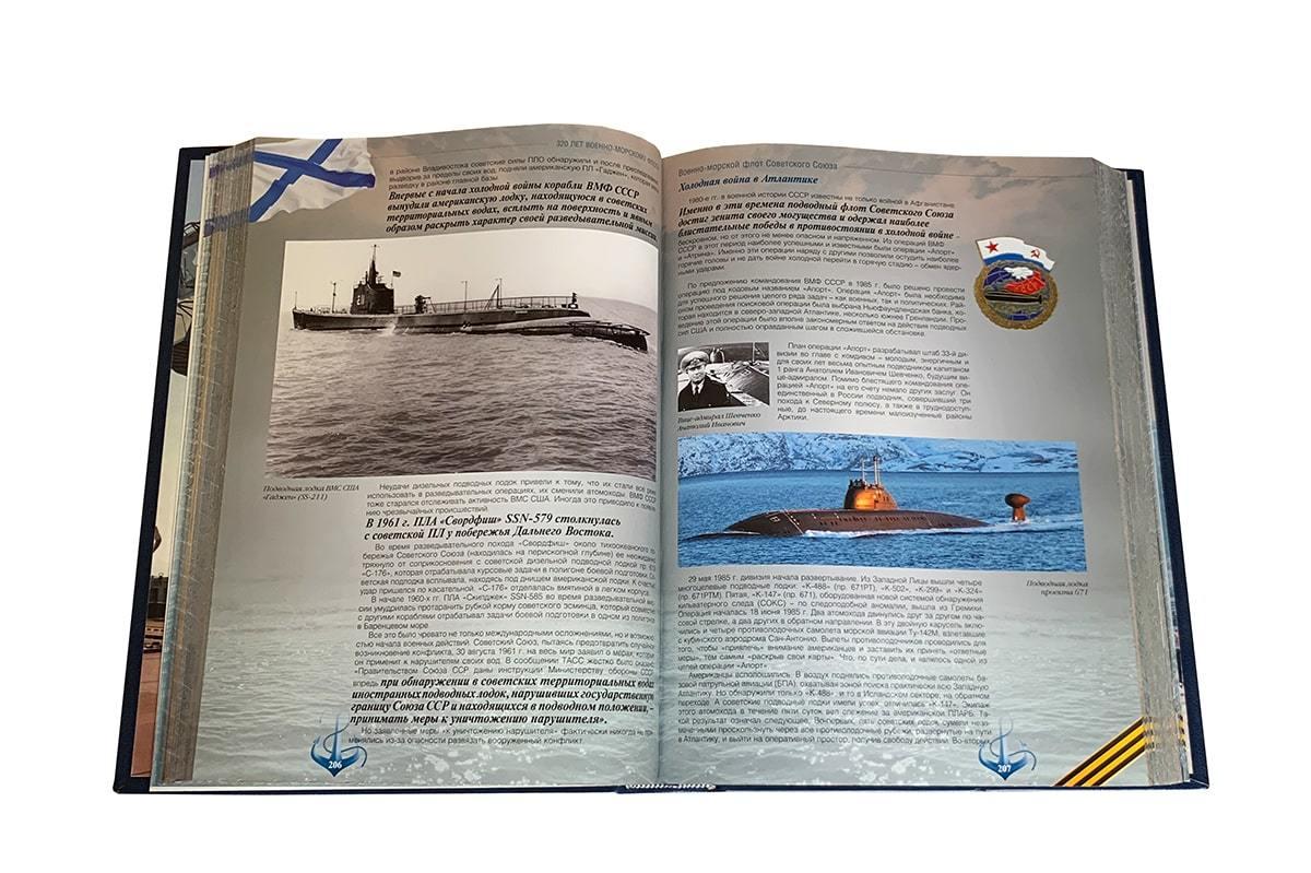 Военно-морской флот России: прошлое, настоящее и будущее.