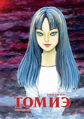 Томиэ. Том 1