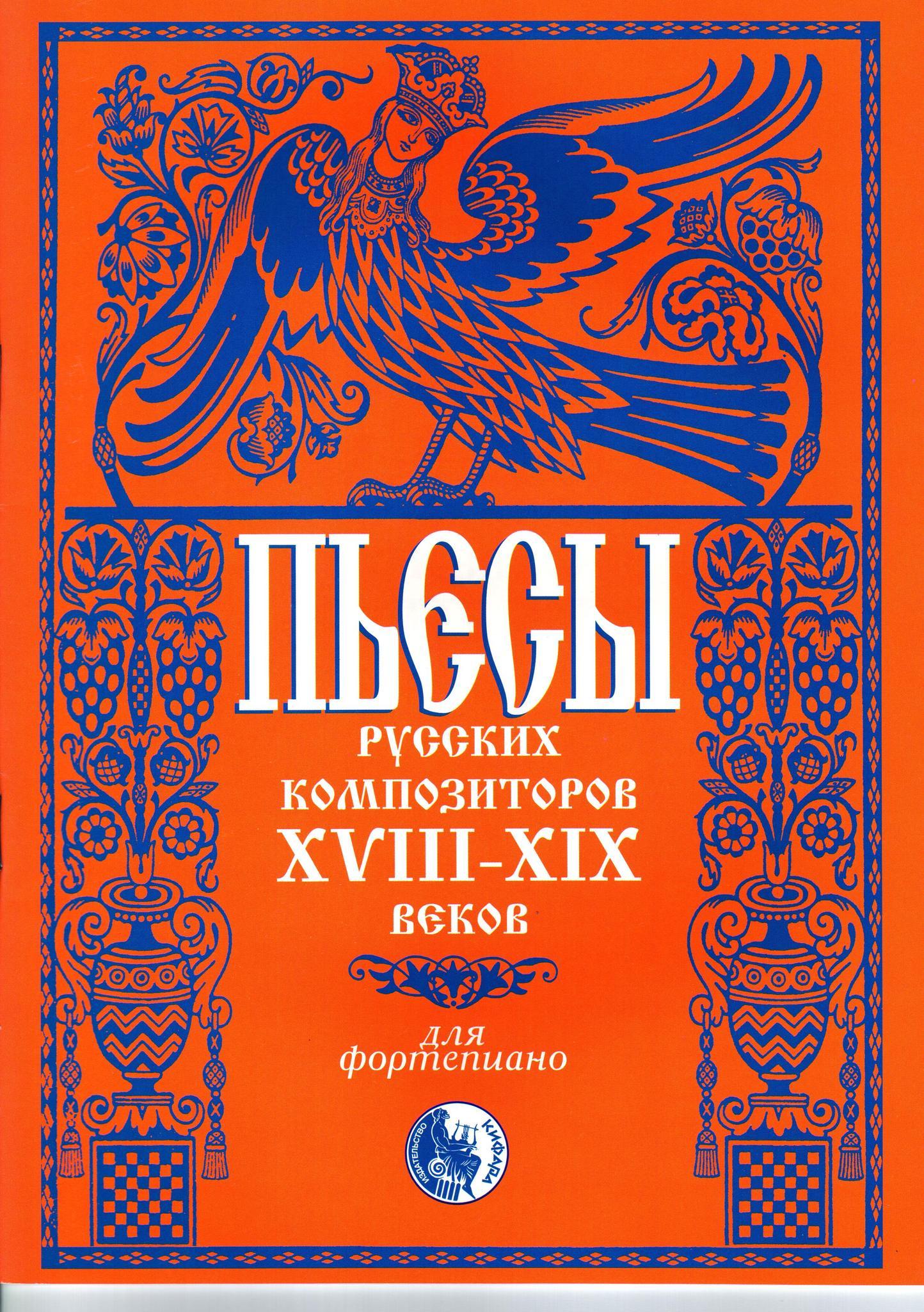 Пьесы русских композиторов XVIII-XIX веков.