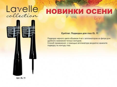 LavelleCollection подводка для глаз EL11 черная