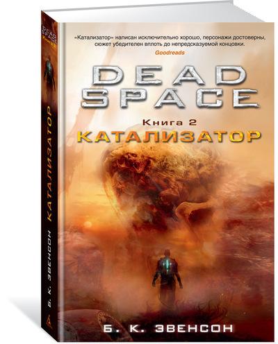 Dead Space. Книга 2. Катализатор