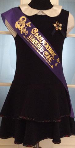 Лента «Выпускник детского сада» шелк фиолетовый