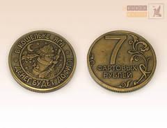 монетка большая 7 фартовых рублей