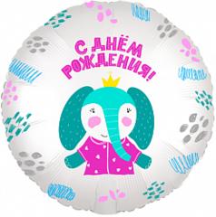 Шар (18''/46 см) Круг, С Днем Рождения! (слоненок в короне), Белый, 1 шт.
