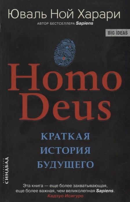 Kitab Homo Deus. Краткая история будущего   Харари Ю.