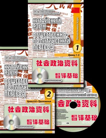 Китайский язык. Общественно-политический перевод