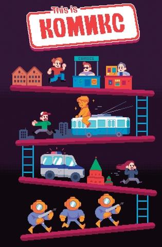 This Is Комикс. Полное издание (Лимитированная обложка Comic Con Saint Petersburg)