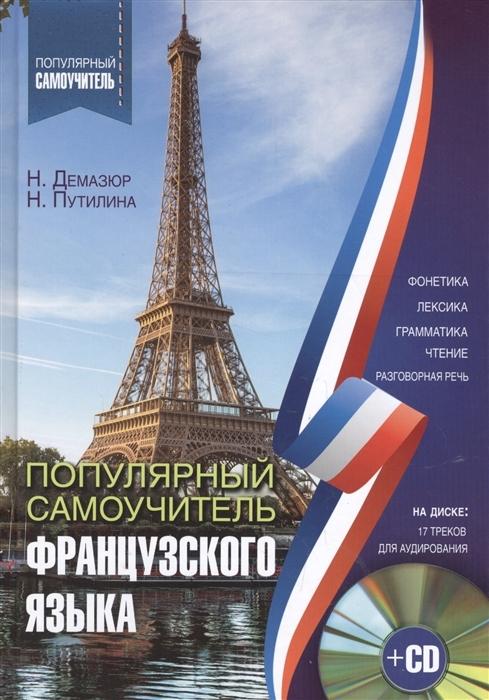 Kitab Популярный самоучитель французского языка + CD | Демазюр Н., Путилина Н.
