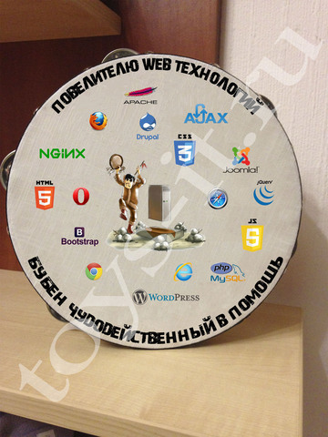 Бубен Веб разработчика