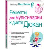 Рецепты для мультиварки к диете Дюкан, артикул 978-5-699-66321-7, производитель - Издательство Эксмо