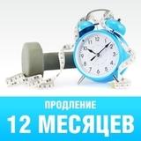 Продление на 12 месяцев в СityFitness Oдинцово по цене раннего продления (odc)