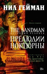 The Sandman. Песочный Человек. Книга 1. Прелюдии и Ноктюрны