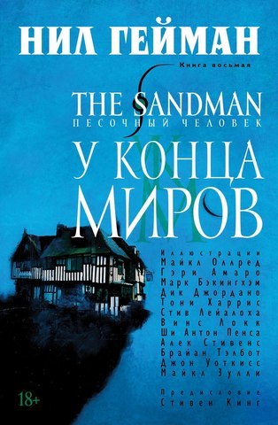 Песочный человек (The Sandman). Книга 8: У конца миров