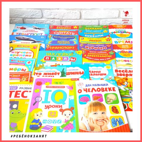Детский набор развивающих книг для занятий с ребёнком в возрасте от 2 до 3 лет.