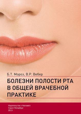 Оториноларингология Болезни полости рта в общей врачебной практике Болезни_полости_рта_в_общей_врачебной_практике.jpg