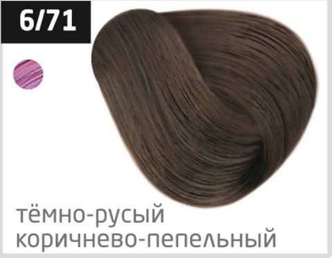 OLLIN color 6/71 темно-русый коричнево-пепельный 60мл перманентная крем-краска для волос