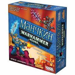 Манчкин Warhammer 40,000 (на русском языке)
