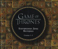 Благородные дома Вестероса (1-5 сезоны)