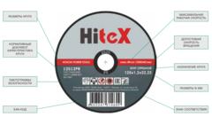 Абразивный отрезной диск 180х1,6х22 HiteX