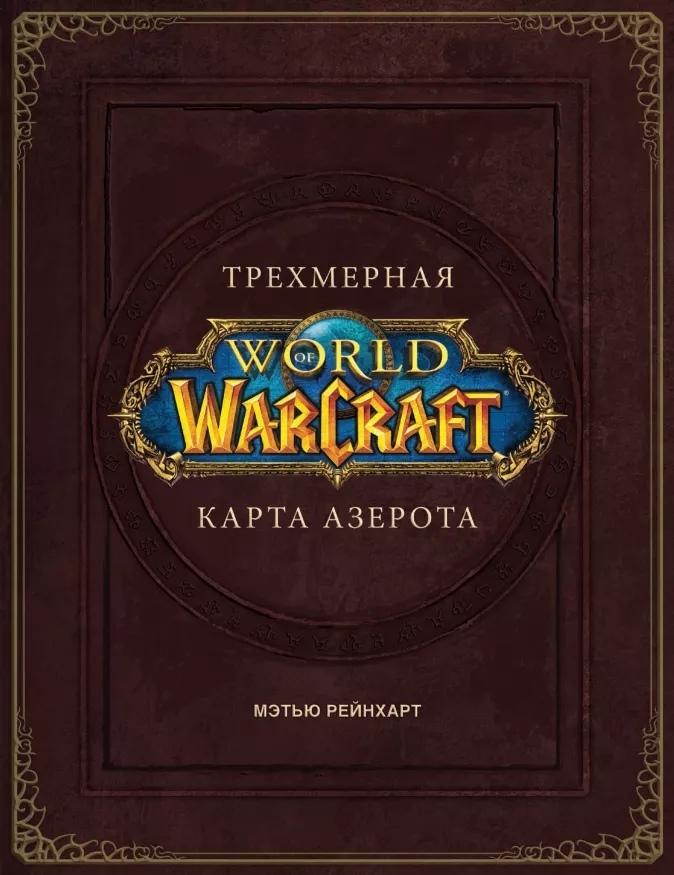 World of Warcraft. Трехмерная карта Азерота – купить по ...