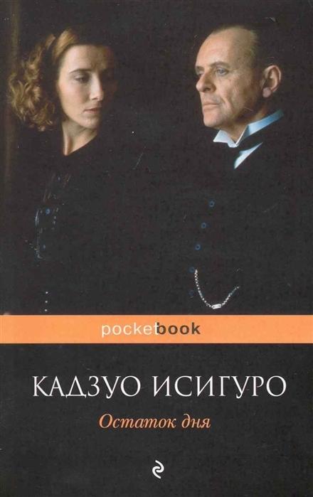 Kitab Остаток дня | Исигуро К.