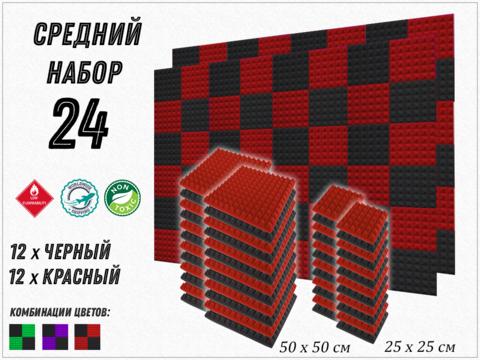 PIRAMIDA 30 red/black  24   pcs  БЕСПЛАТНАЯ ДОСТАВКА