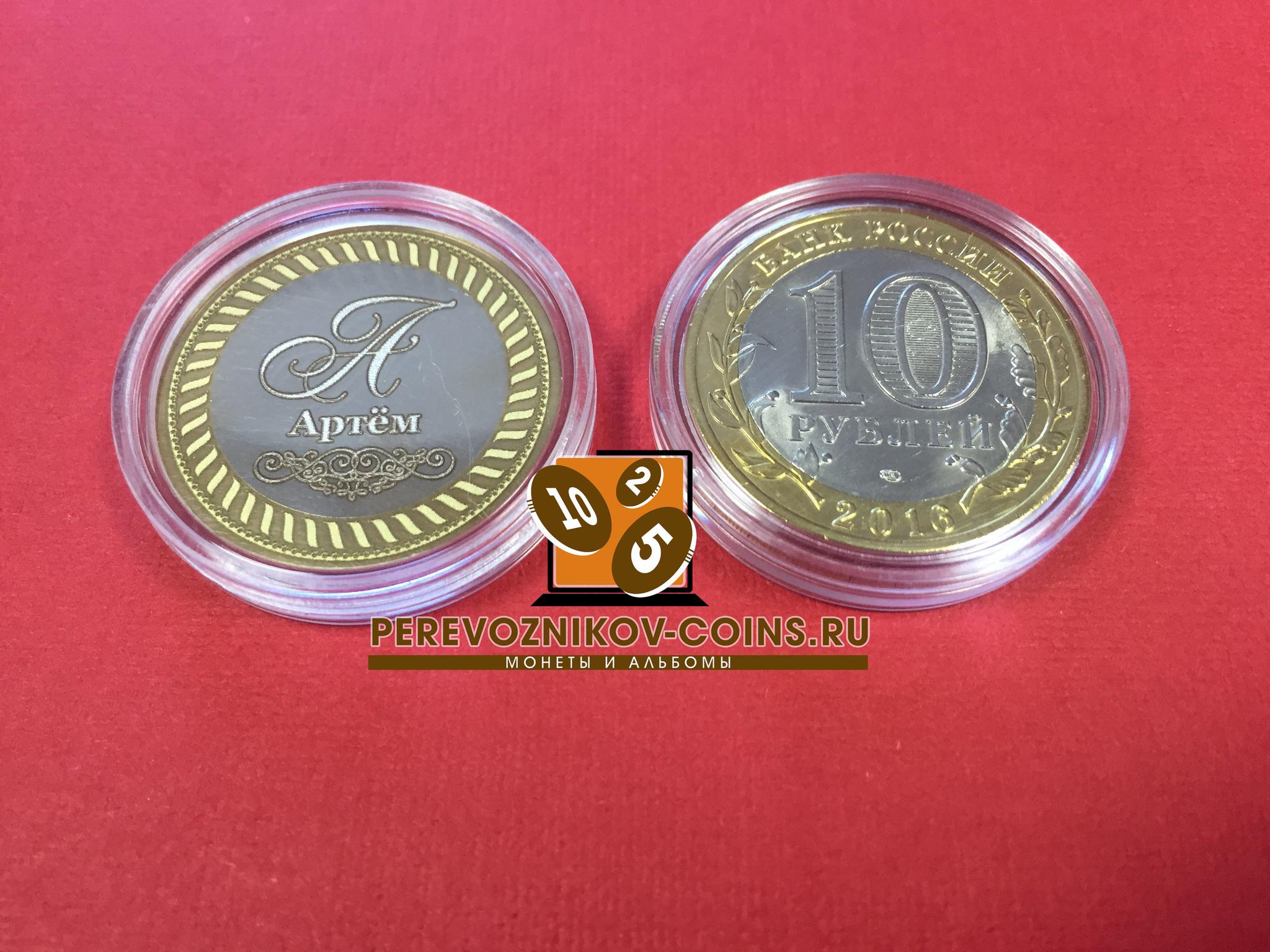 Артём. Гравированная монета 10 рублей