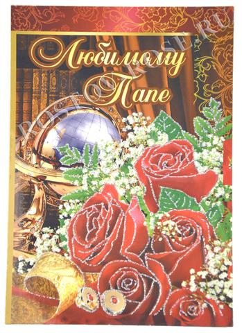 открытка папе