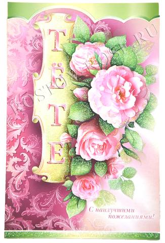 открытка тете