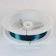 Проволока для рукоделия медная 0,3 мм, цвет - темный циан, примерно 10 метров