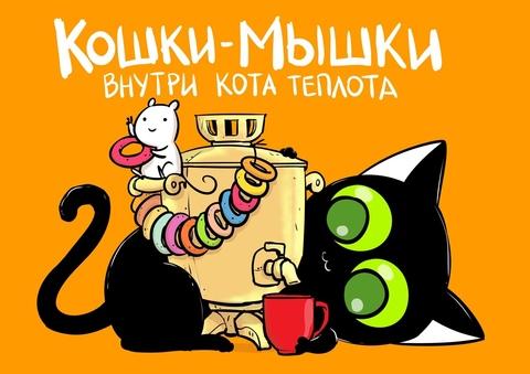 Кошки-мышки. Том 4. Внутри кота теплота (с автографом автора)