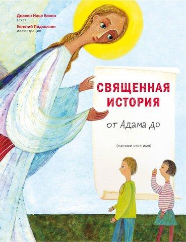 Священная История: от Адама до меня