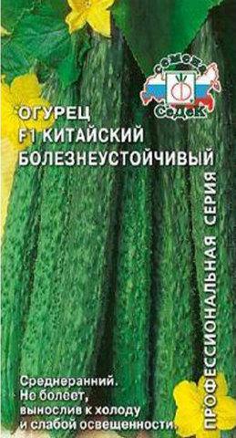 Семена Огурец Китайский болезнеустойчивый F1 СеДеК
