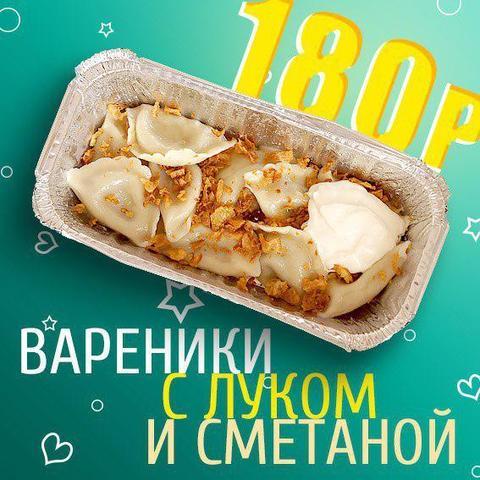 Вареники со сметаной и луком-фри