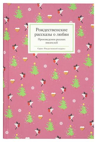 Рождественские рассказы о любви: Произведения русских писателей