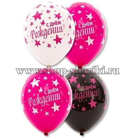 Шары С Днем Рождения звезды розовые