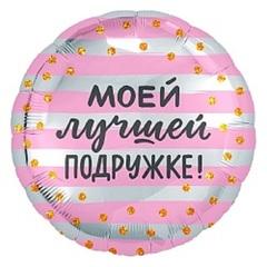 Р 18'' Круг, Моей Лучшей Подружке! (золотое конфетти), Розовый/Серебро, 1 шт.